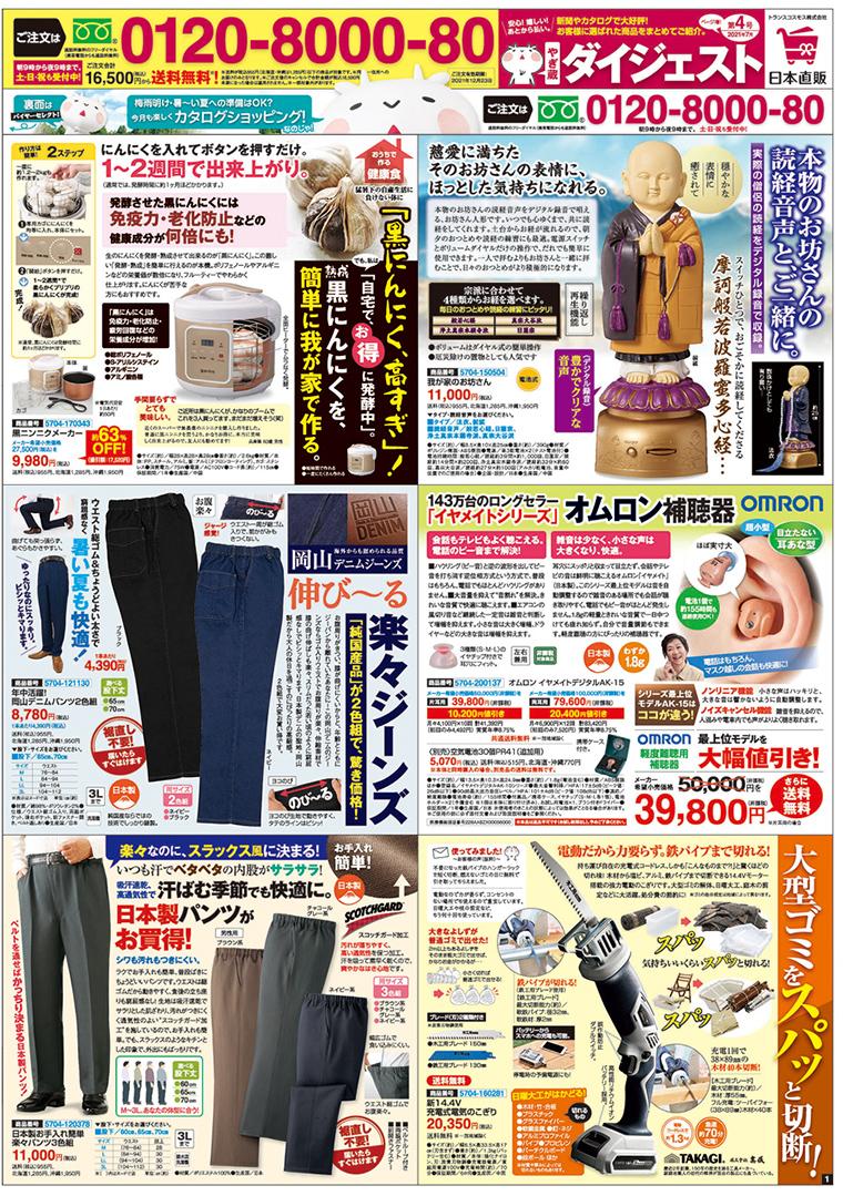 日本直販やぎ蔵ダイジェスト