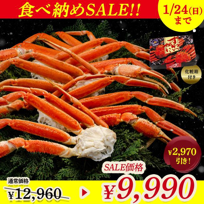 【SALE】<化粧箱付き>特選5Lサイズ本ズワイガニ脚肉セット