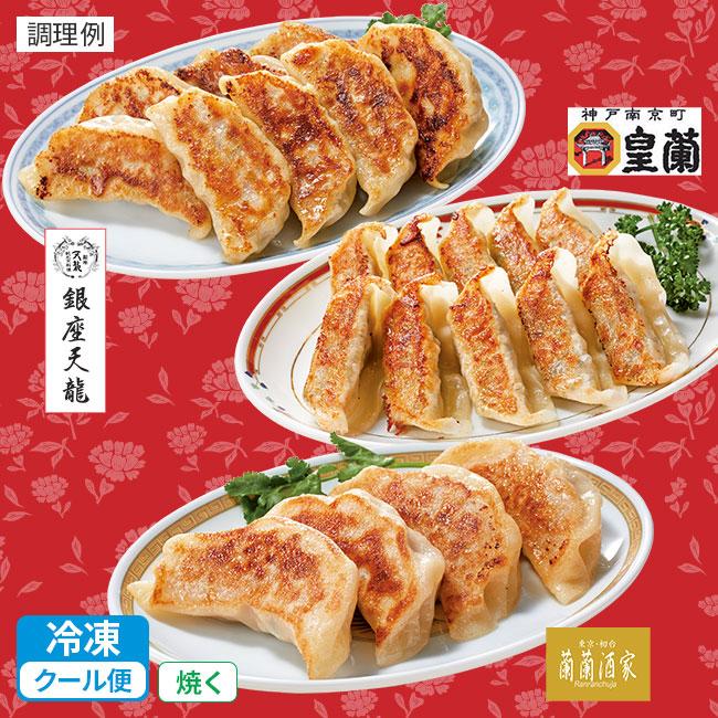 餃子3種食べくらべ 計6袋