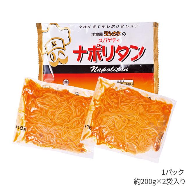 浅草<ヨシカミ>オムライス・ナポリタンセット 計8袋