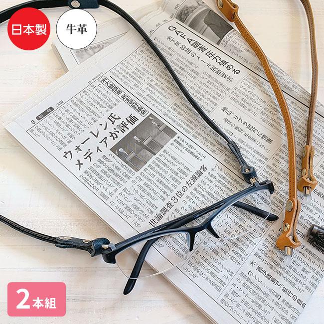 栃木レザーの眼鏡ストラップ 2本組