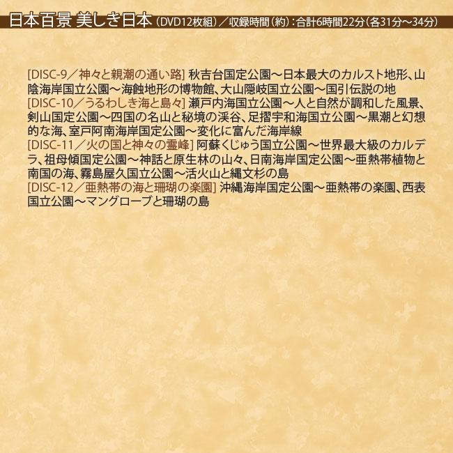日本百景 美しき日本&日本の祭り(DVD18枚セット)