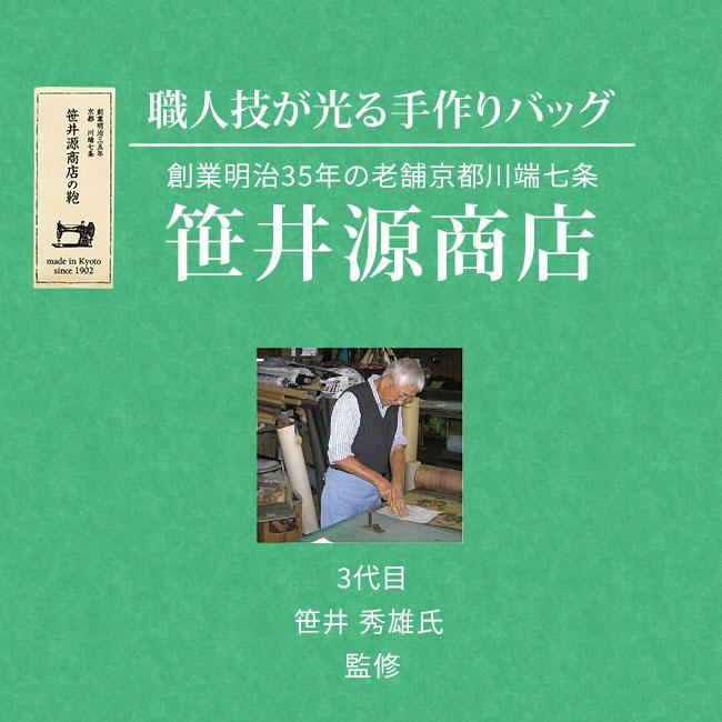 京都笹井源商店 バラ柄刺しゅう手提げバッグ