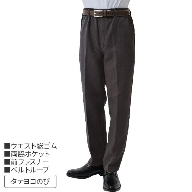 ウール調スコッチガード加工パンツ 2色組