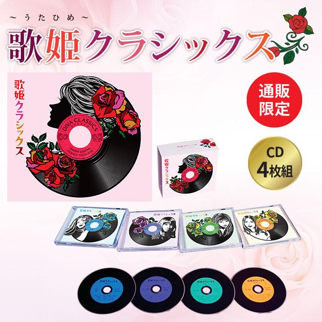 歌姫クラシックス CD4枚組