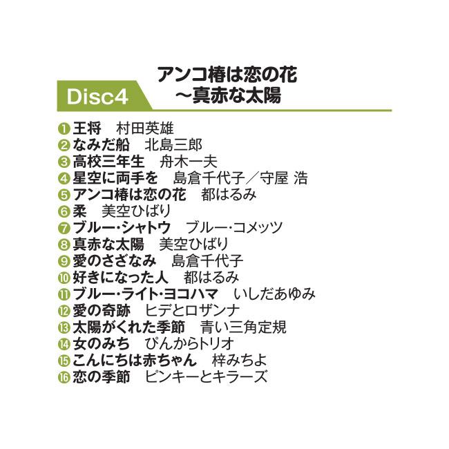 ニッポンを元気にした昭和の100曲 CD6枚組