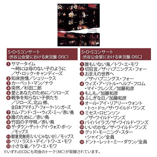 THEフォーク・コンサート実況録音盤ロイヤルBOX CD5枚組
