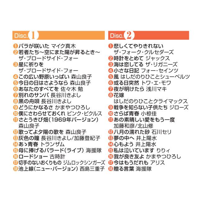 永遠のフォーク・ファイルCD5枚組