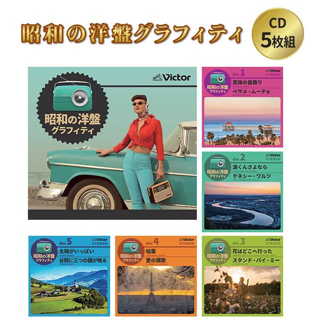 昭和の洋盤グラフィティ CD5枚組