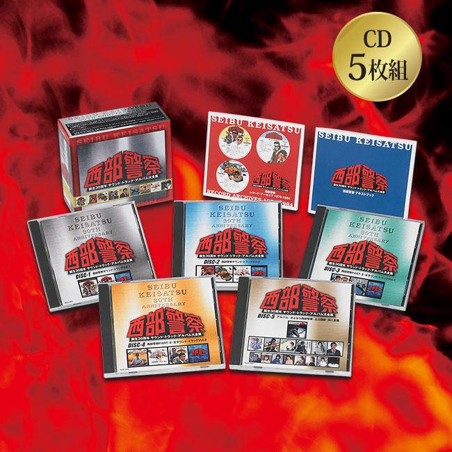 「西部警察」誕生30周年 サウンド・トラック・アルバム大全集 CD5枚組