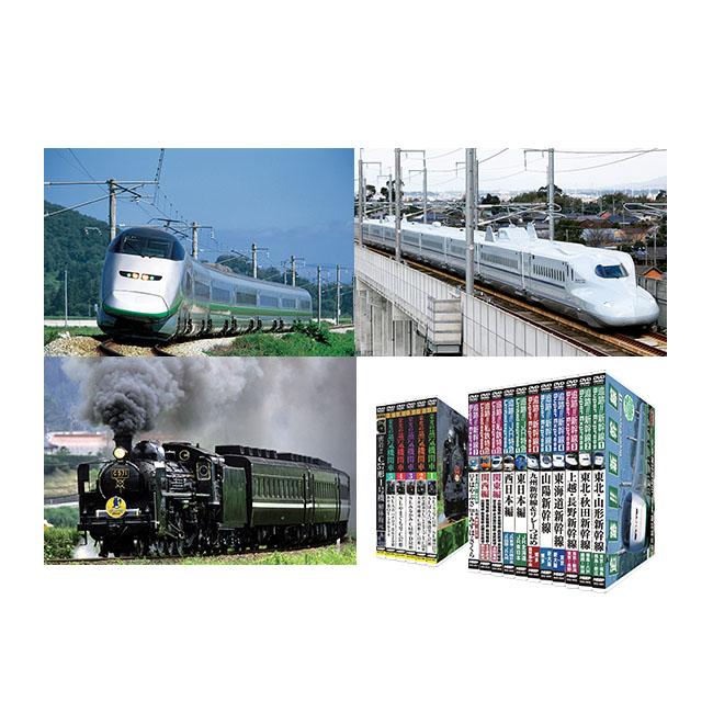 新幹線・特急&蒸気機関車 鉄道浪漫(DVD17枚セット)