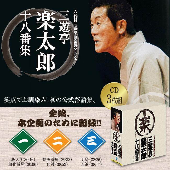六代目三遊亭圓楽襲名記念 三遊亭楽太郎十八番集 CD3枚組