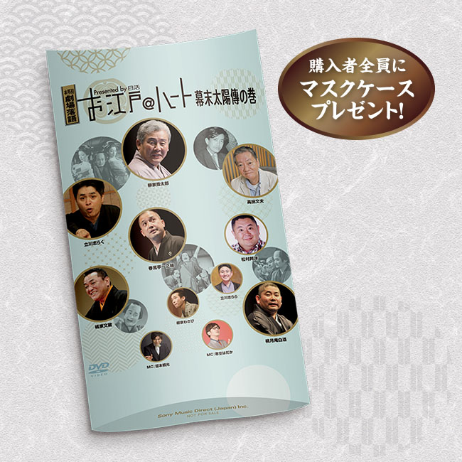 お江戸@ハート 幕末太陽傳の巻 DVD4枚組