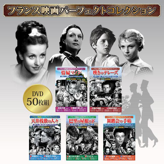 フランス映画パーフェクトコレクション DVD50枚組