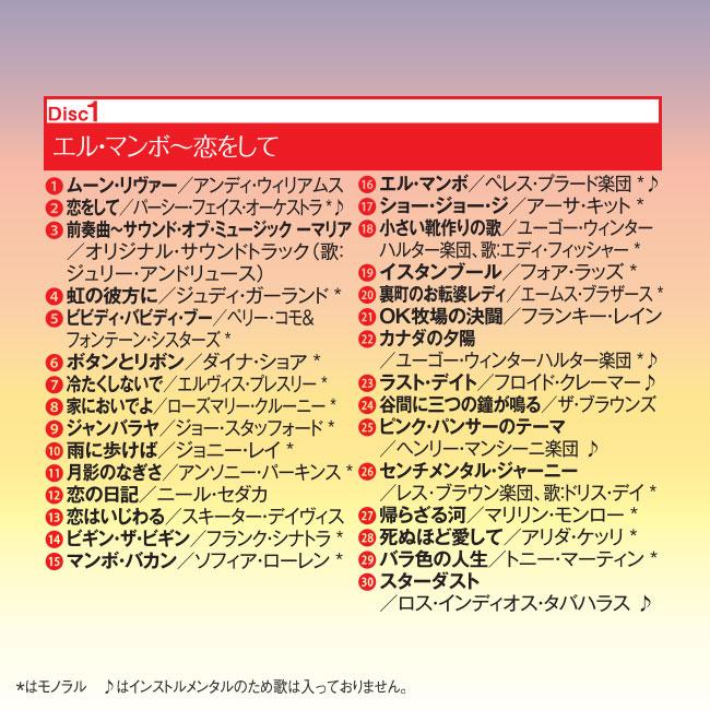 ゴールデン・ラジオ・ヒッツ CD5枚組