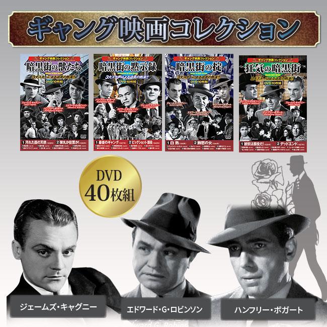 ギャング映画コレクション DVD40枚組