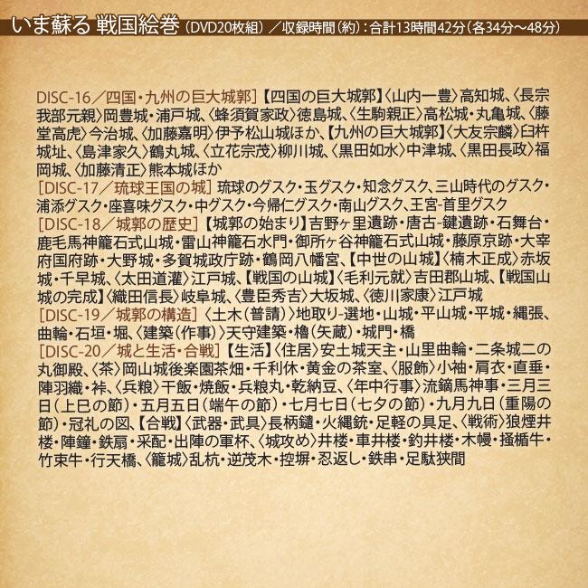 いま蘇る戦国絵巻&日本名城紀行(DVD28枚セット)