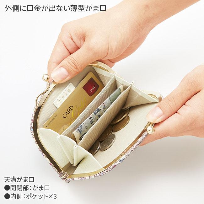 友禅文庫 財布