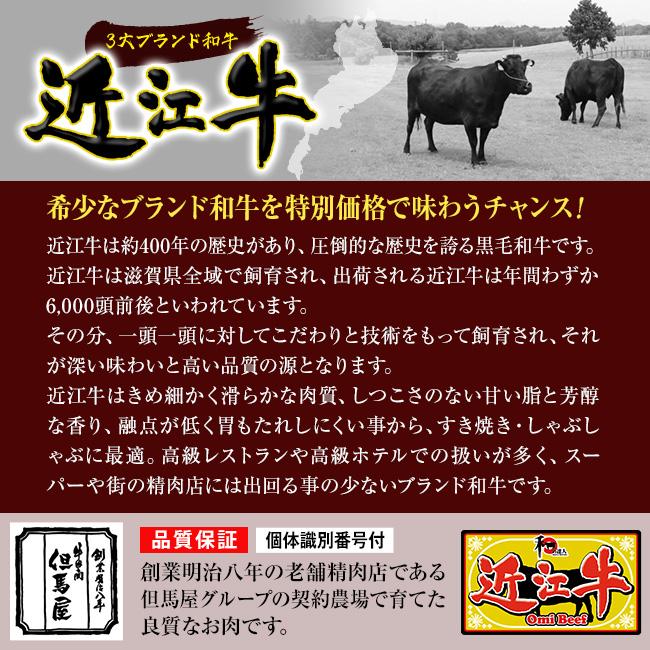 <近江牛>すき焼き・しゃぶしゃぶ用