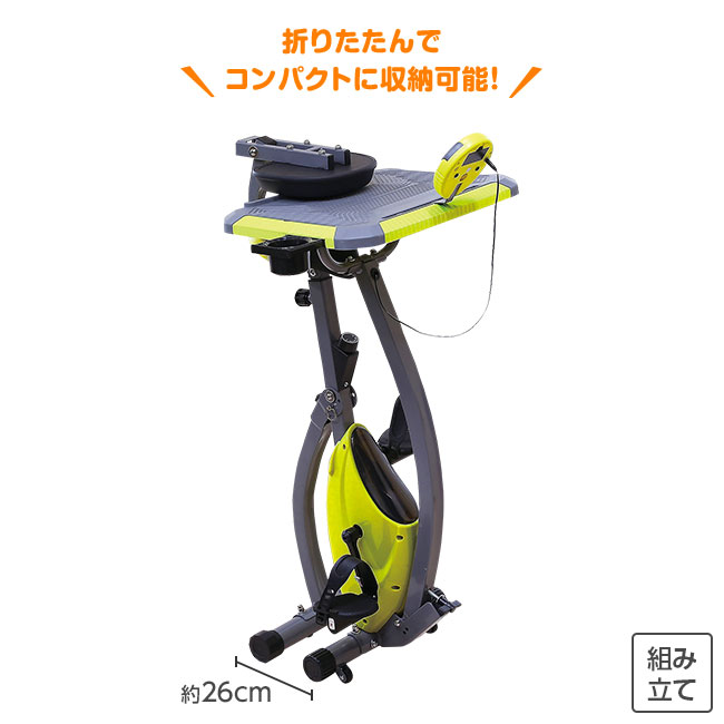 デスク付き エクササイズバイク