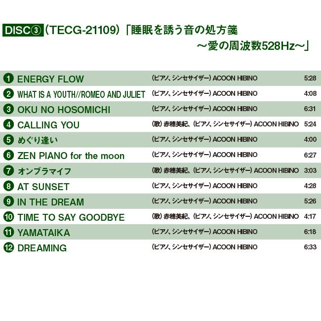 癒しの周波数528Hzベスト・コレクション CD5枚組