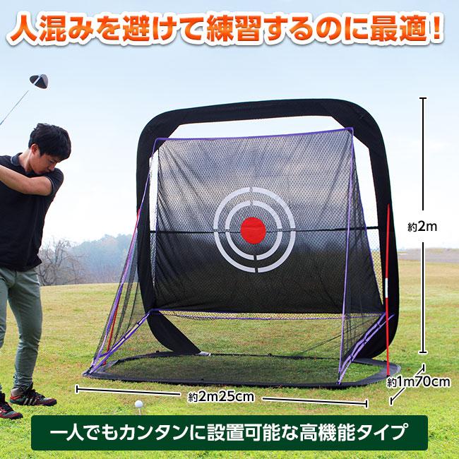 ゴルフネット