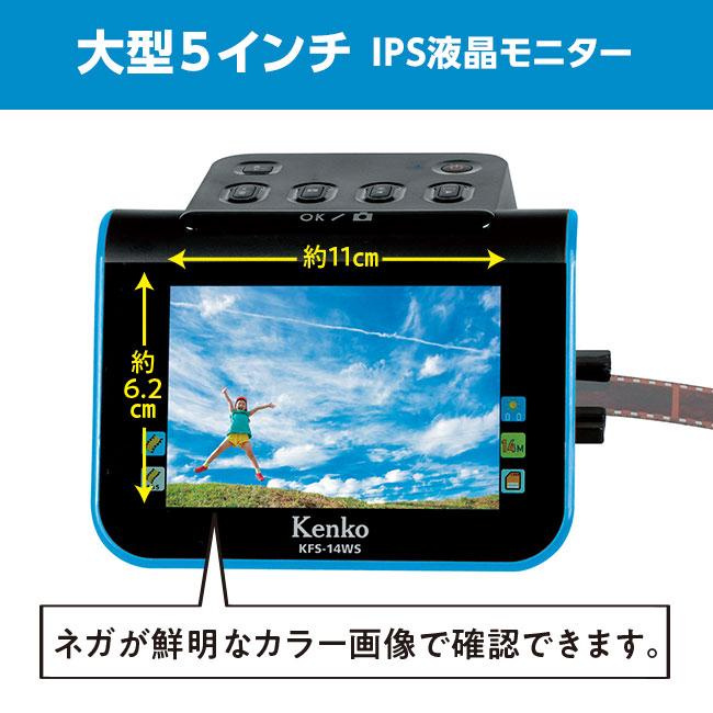 5インチ液晶 フィルムスキャナー