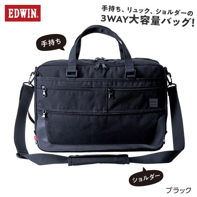 EDWIN 3WAYビジネスバッグ