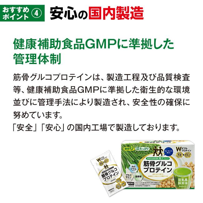 筋骨グルコプロテイン