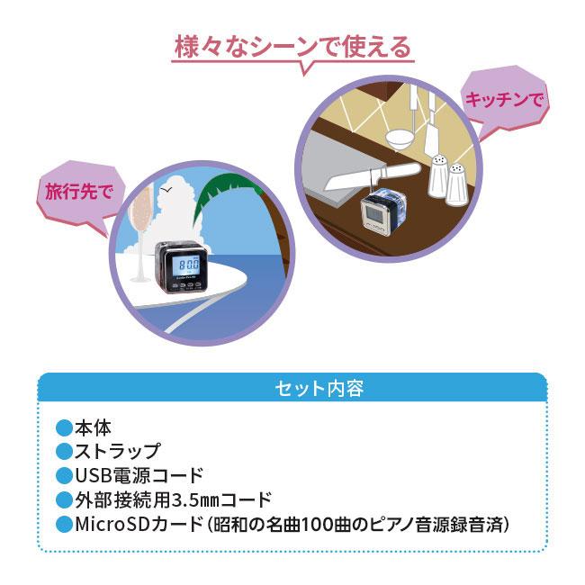 コンパクト ミュージックボックス 昭和J-POP厳選100曲ピアノversion