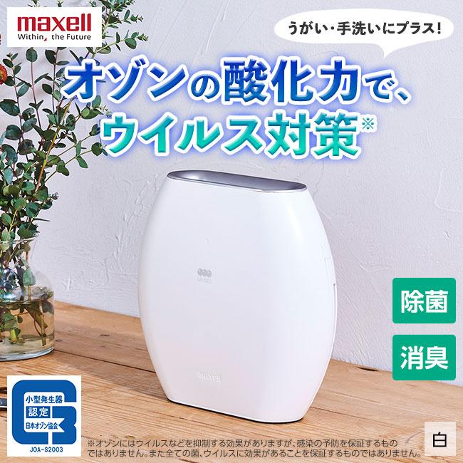 マクセル オゾン除菌消臭器「オゾネオ エアロ」