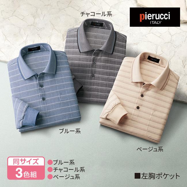 格子柄長袖ポロシャツ3色組