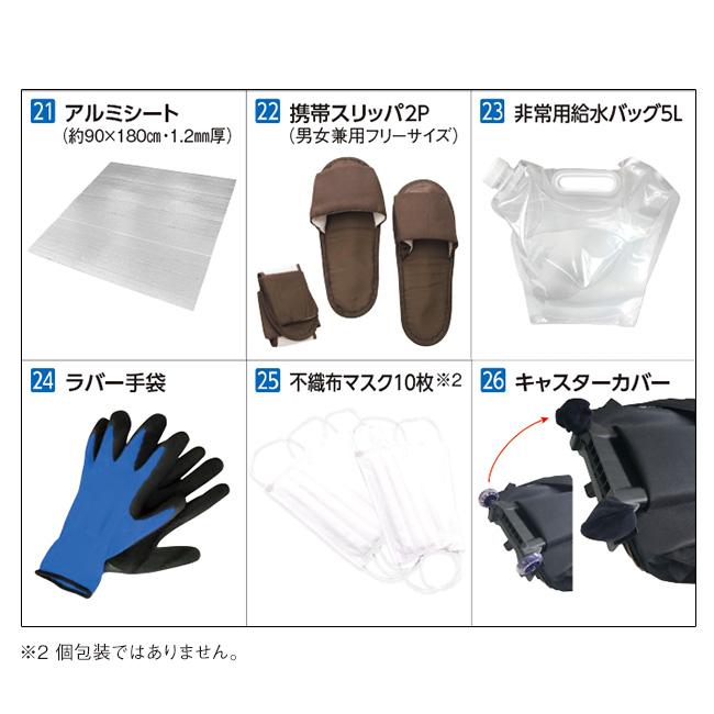リュック&キャリー型 防災バッグ 30アイテム