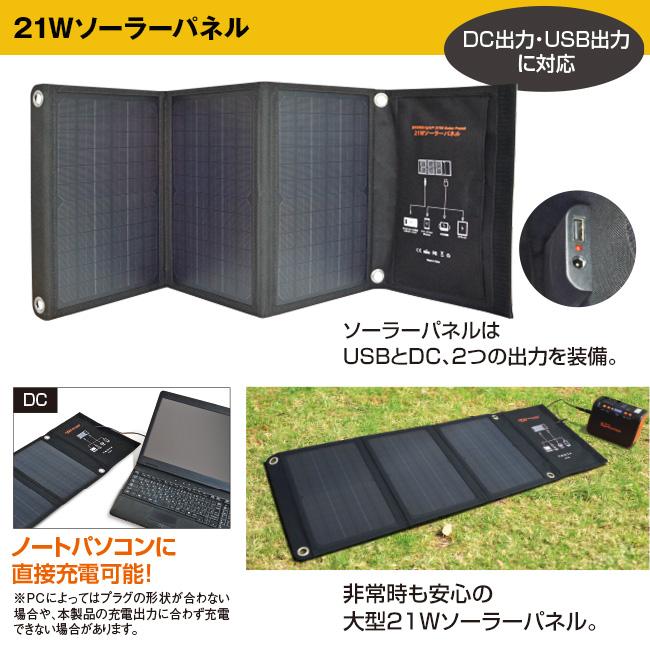 メガパワーバンク+21Wソーラーパネル