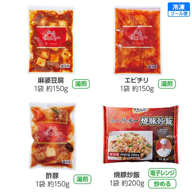 赤坂<四川飯店>陳建一 中華メニュー4種セット 計8袋