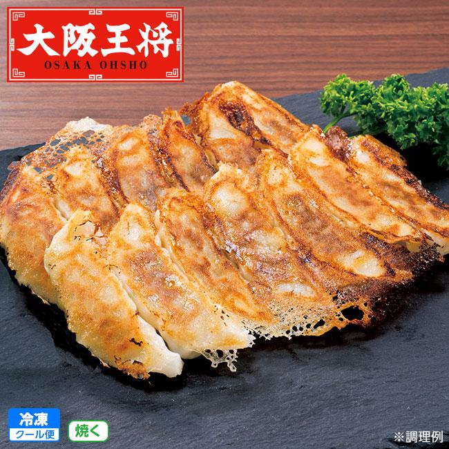 <大阪王将>肉餃子 3袋