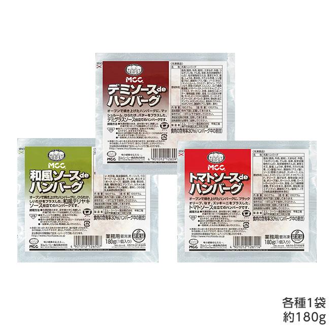 神戸<エム・シーシー>ハンバーグ3種セット 計12袋