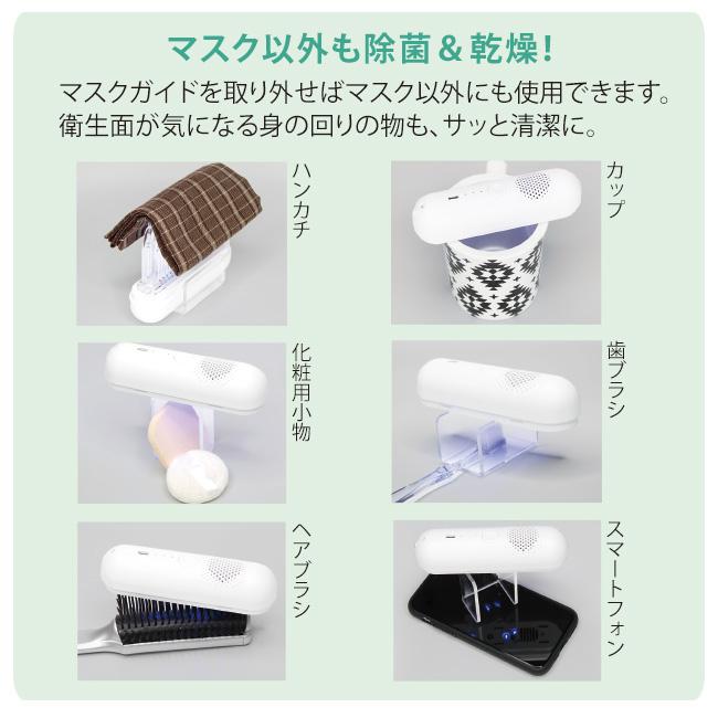 充電式 マスク除菌ケース