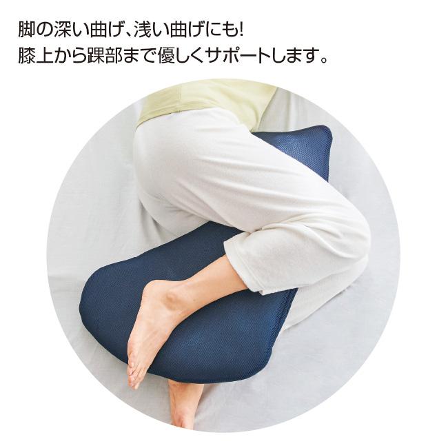 横向き寝姿に最適 脚サポートまくら