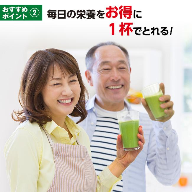 【定期】健康青汁!筋骨グルコプロテイン