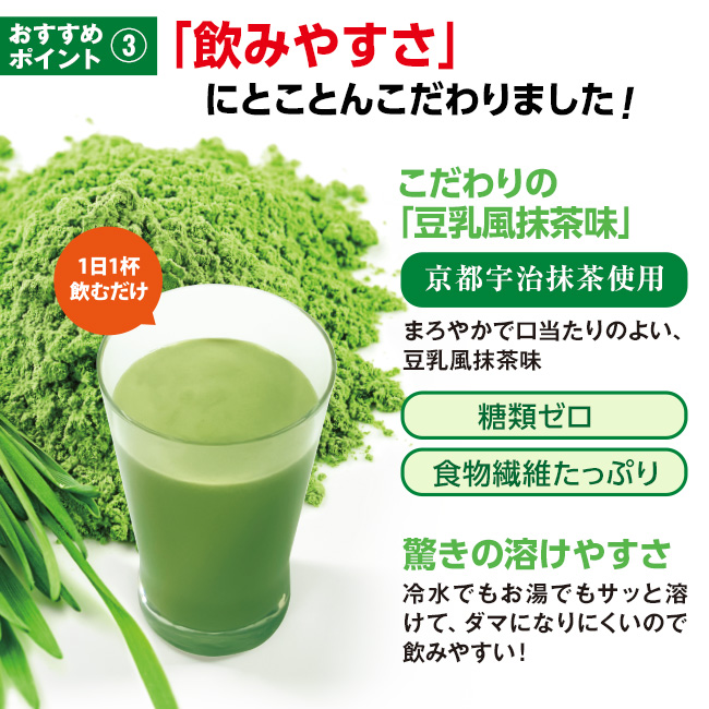 健康青汁!筋骨グルコプロテイン