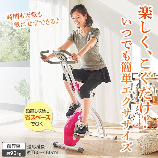 お家でエクササイズ!クロスバイク