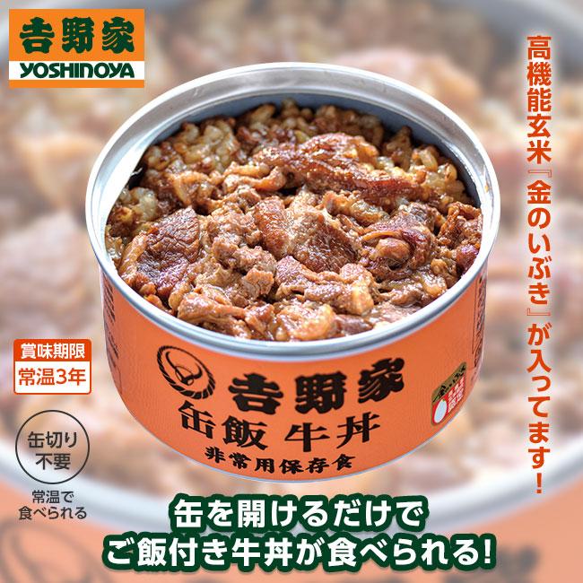 吉野家 缶飯牛丼【非常用保存食】