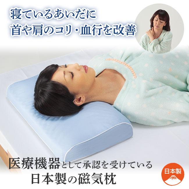 日本製 磁気枕