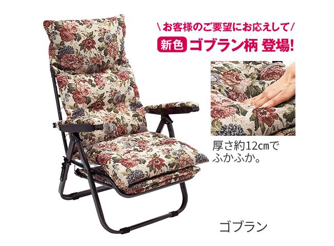 日本製リクライニングアームチェア