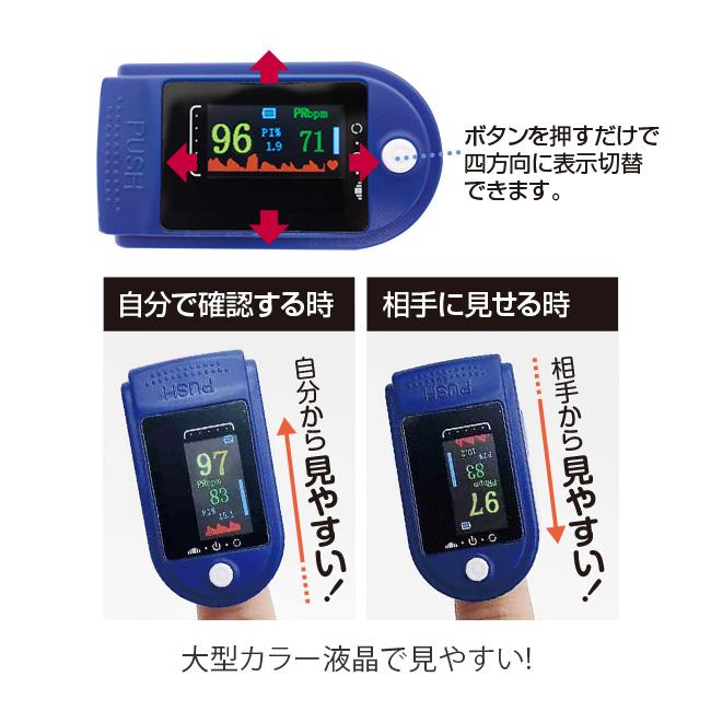 楽々健康管理 血中酸素濃度計
