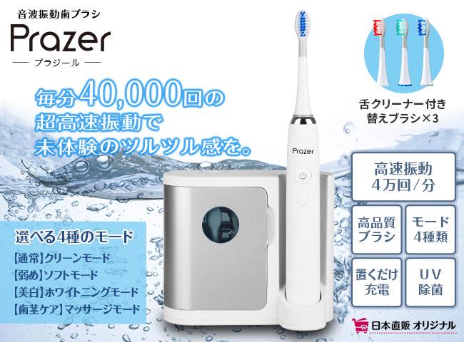 音波振動歯ブラシ・口腔洗浄器セット