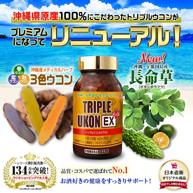 沖縄産トリプルウコンEXプラス