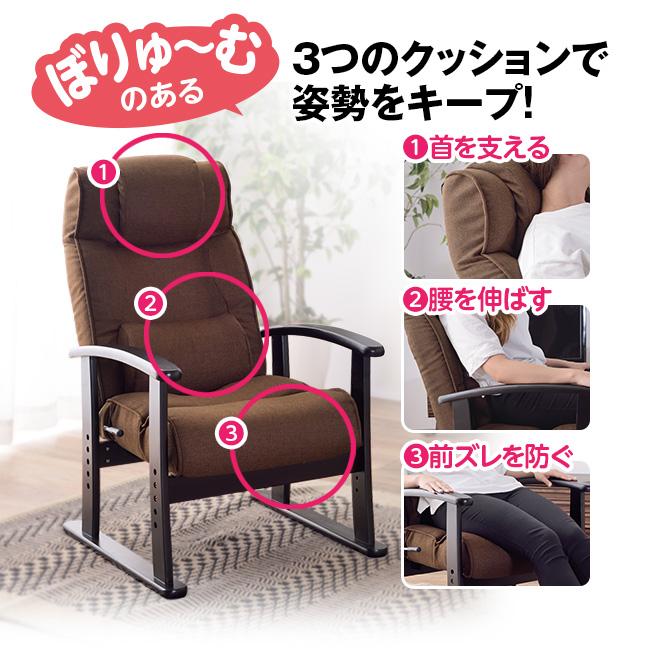 ぼりゅ~む高座椅子