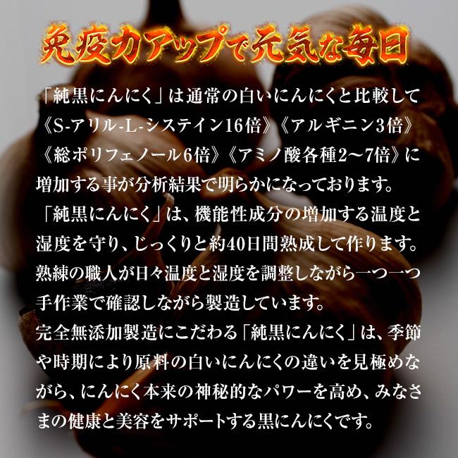<訳あり>青森県産 熟成黒にんにく お徳用